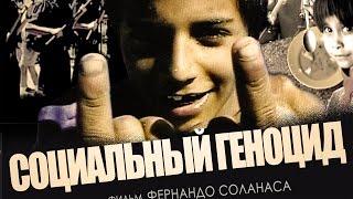 СОЦИАЛЬНЫЙ ГЕНОЦИД / MEMORIA DEL SAQUEO документальный фильм
