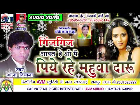 BHOLA DIWANA-CHHATTISGARHI SONG-PIYE RAHE MAHUWA DARU-NEW HITCG LOK GEET-HD VIDEO2017-AVM-9301523929