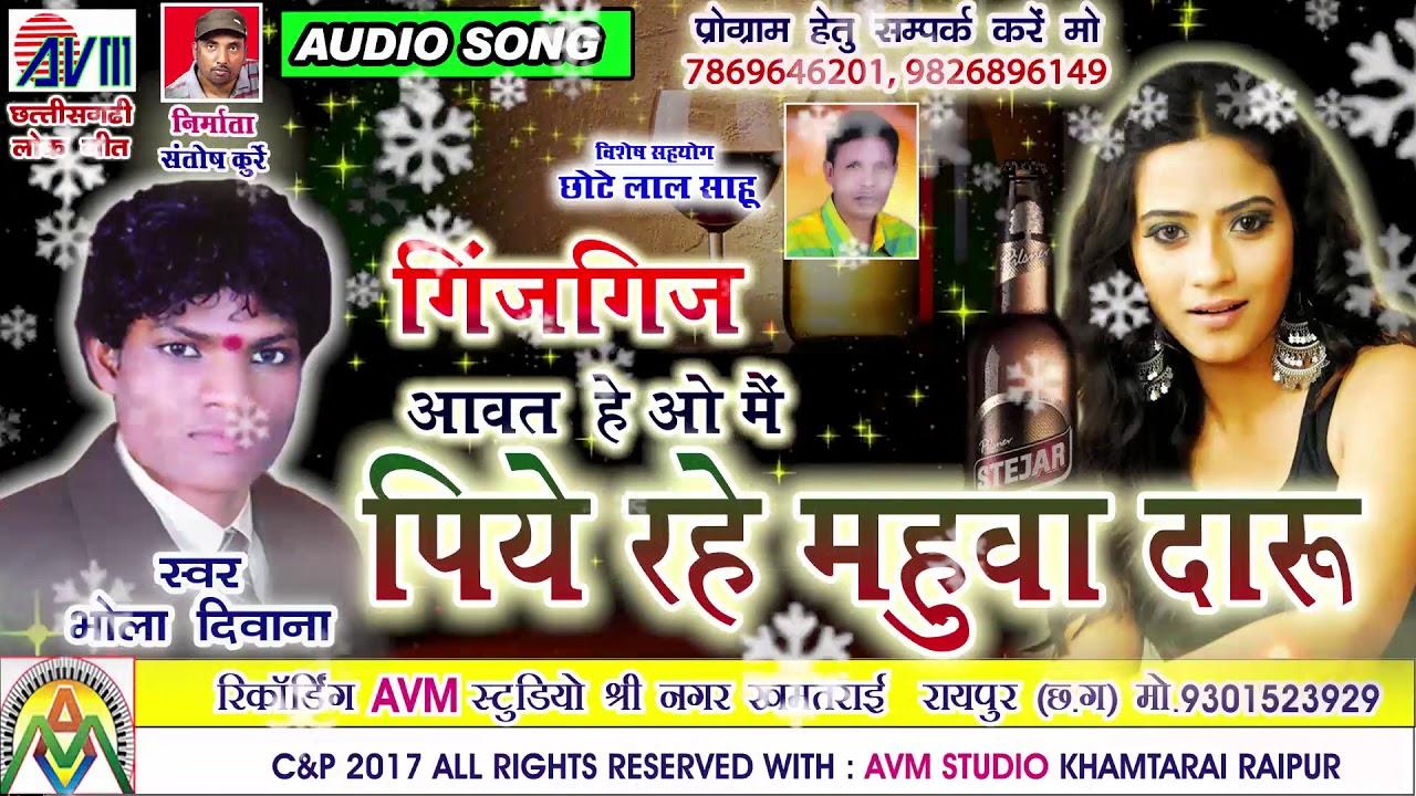 BHOLA DIWANA-CHHATTISGARHI SONG-PIYE RAHE MAHUWA DARU-NEW HITCG LOK GEET-HD VIDEO2017-AVM-9301523929