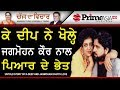 Chajj Da Vichar 724 || K. Deep Told His Love Story With Jagmohan Kaur