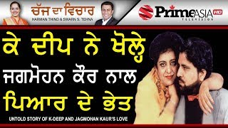 Chajj Da Vichar 724 || K. Deep Told His Love Story with Jagmohan Kaur