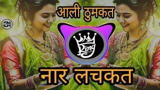 #subscribe king marathi Aali Thumkat Nar Lachkat Dj Remix |Dj sagar Barshi