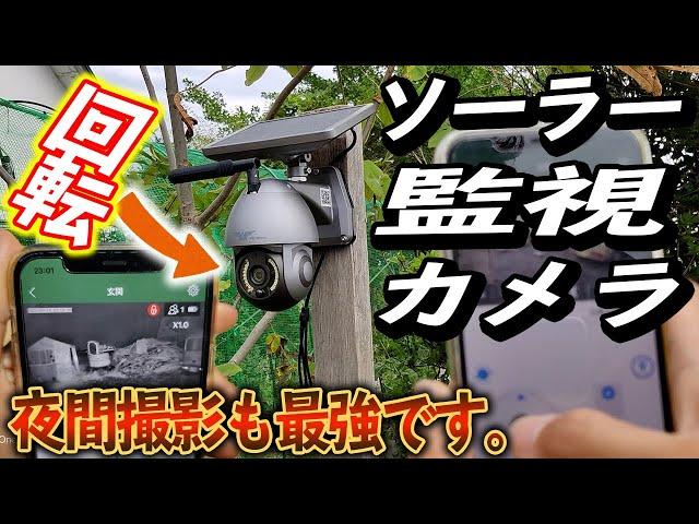 360度回転する、最強のソーラーパネル式監視カメラが凄い!【塚本無線,見張り番PRO】