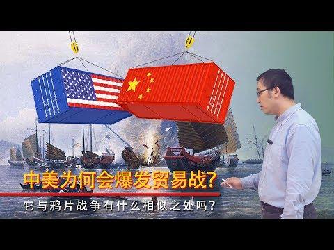 中美为何会爆发贸易战?与鸦片战争有什么相似之处?李永乐老师讲比较优势理论