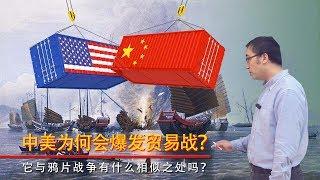 从比较优势理论分析:中美为何会爆发贸易战?与鸦片战争有什么相似之处?李永乐老师告诉你