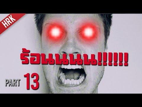 ไม่ได้ข้อง ห้องมันร้อน - SEKIRO : Shadows die twice - Part 13