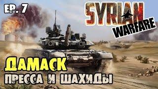 Syrian Warfare 💥 Пригороды Дамаска (ч.2): Спасти Наиля и Масуда