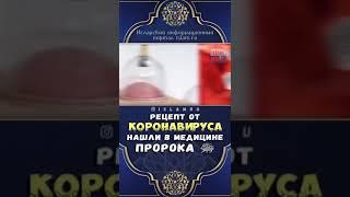 ПРОРОЧЕСКАЯ    МЕДИЦИНА ПРОРОКА МУХ/АММАДА салля ллагьу г/аляйгьи ва Салям . Рецепт от вирусов и инф