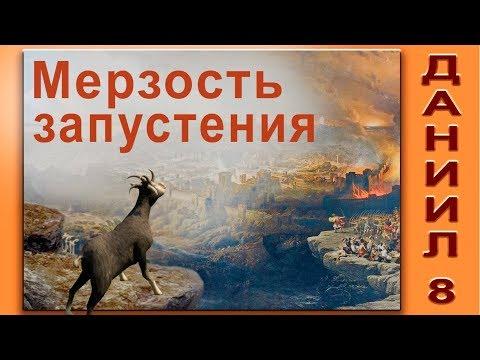 Мерзость запустения реченную через пророка даниила 8 глава видео