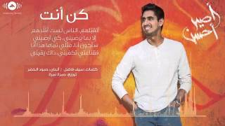 Video Humood Al-khuder -Kun Anta full song كن انت download MP3, 3GP, MP4, WEBM, AVI, FLV Desember 2017
