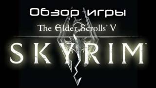 Обзор игры The Elder Scrolls 5 Skyrim
