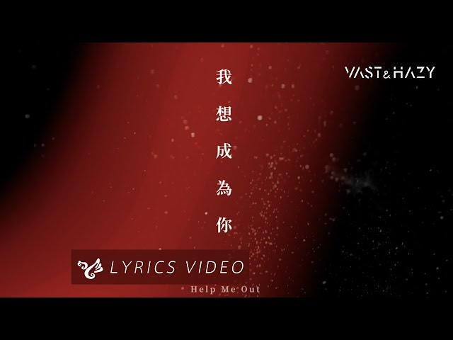 Vast & Hazy【我想成為你 Help Me Out】Official Lyrics Video