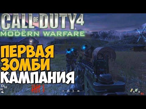 Первая Зомби Кампания в Call Of Duty 4: Modern Warfare