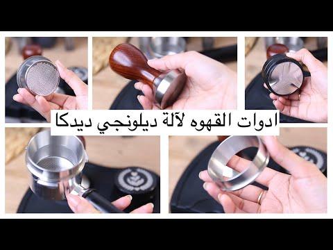 ادوات ألة ديلونجي ديدكا بالتفصيل - الاستخلاص وكريمة الاسبريسو المضبوطه 😍🔥