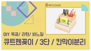 DIY 목공체험 큐트 펜 꽂이