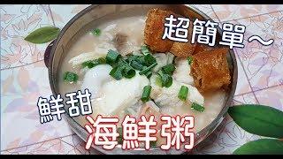 [家常菜] 海鮮粥  上部影片留下來的蝦蝦高湯,製作出鮮甜海鮮粥