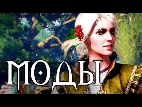 The Witcher 3 - Лучшие моды #4