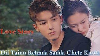 Love story•Dil Tainu Rehnda Sadda Chete Karda|| Korean Chinese Punjabi Music Video Songs