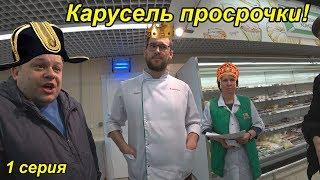 КОРОЧЕ ГОВОРЯ, КАРУСЕЛЬ ПРОСРОЧКИ / ПАНИКА В МАГАЗИНЕ