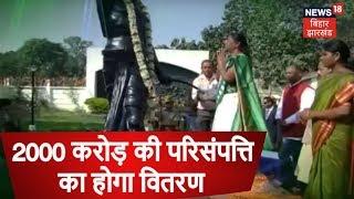 Jharkhand स्थापना दिवस पर ११०० करोड़ की योजनाओं का होगा शुभारम्भ | JOHAR JHARKHAND
