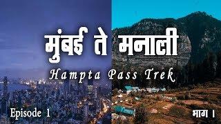 मराठी हिमालय सिरीज - मुंबई ते मनाली | भाग १