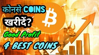 4 BEST COINS FOR GOOD PROFIT    यह 4 COINS दे सकते हैं आपको बहुत अच्छा RETURN