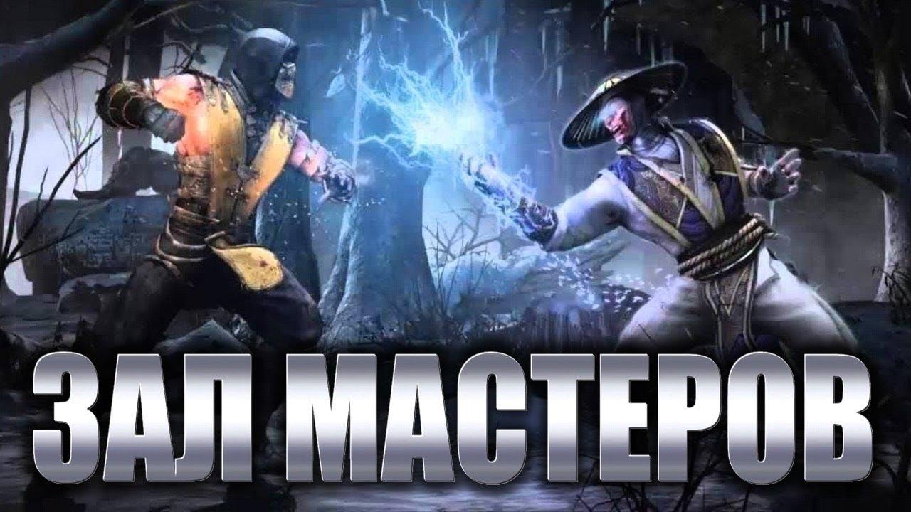 НОВЫЕ ИГРОКИ! | Мортал Комбат XL - Зал Мастеров #9! (Daffy ...