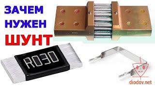 Что такое ШУНТ |  Шунтирующий резистор, конденсатор, диод