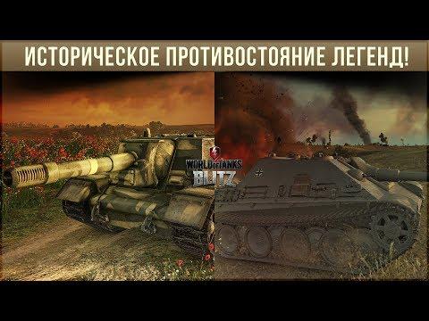 Историческое противостояние двух легенд! СУ-152 Vs JPanther Wot Blitz