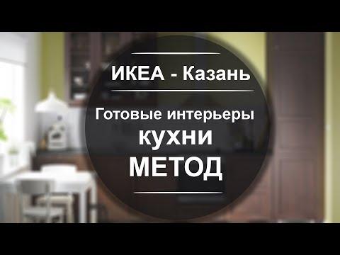 ИКЕА Казань. Показываем подробно готовые интерьеры кухни МЕТОД