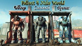 Fallout 4 Nuka World Обзор Силовой Брони