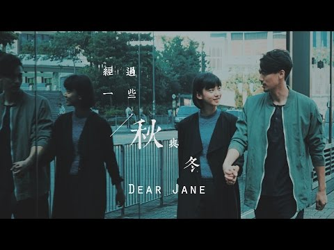 Dear Jane - 經過一些秋與冬 Days Gone By (Official Music Video)