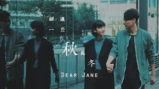Dear Jane 經過一些秋與冬 Days Gone By Official Music Video