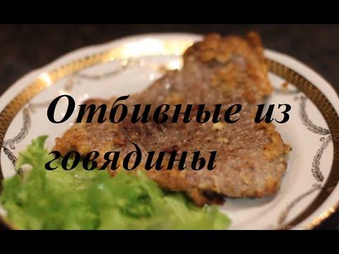 Диетические рецепты. Как приготовить отбивные из говядины?! #Говядина