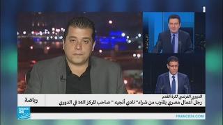 رجل أعمال مصري يقترب من شراء نادي أنجيه الفرنسي