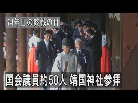 超党派議連が靖国神社に参拝