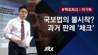 [팩트체크] '사랑의 불시착', 북한 찬양·고무로 국보법 위반?