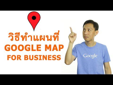 วิธีการทำแผนที่สำหรับธุรกิจและร้านค้า ด้วย Google Map