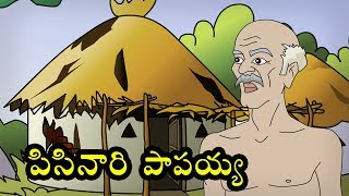 పిసినారి పాపయ్య కథ | Telugu children stories | funny animation moral story for kids