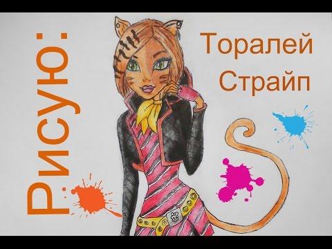 Рисую Monster High : Торалей Страйп \\ Toralei Stripe
