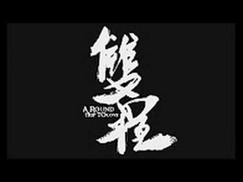 A Round Trip To Love 2 Vostfr Youtube