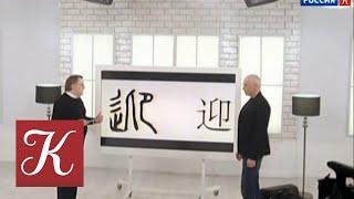 Правила жизни Эфир от 31 01 18 Телеканал Культура