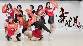 【HD】SING女團-寄明月MV [Dance Practice Video]舞蹈练习室版MV