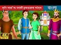তিন গাছি সোনালী চুলওয়ালা দৈত্য | Devil With 3 Golden Hairs Story In Bengali | B