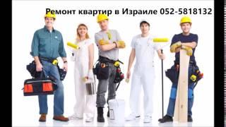 052-5818132 Фарбування-ремонт квартир в Ашдоді (Тель-Авіві - Ізраїлі -Ашкелоні)