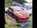 #Nissan Leaf Azeo Aero и др.