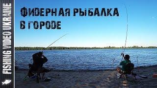 ФИДЕРНАЯ РЫБАЛКА В САМОМ РАЗГАРЕ | ПЕРВЫЙ ВЫХОД ПОСЛЕ НЕРЕСТА | FishingVideoUkraine