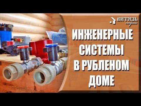 Инженерные коммуникации и системы в деревянном рубленом доме. Современный подход к инженерке в доме.