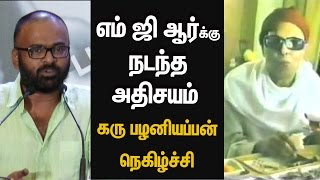 Karupalaniyapan Revealed Who Did Treatment For Mgr -In Audio Launch | Cine Flick