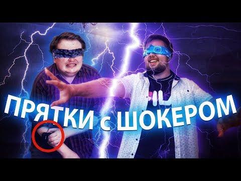 ЭЛЕКТРО ПРЯТКИ
